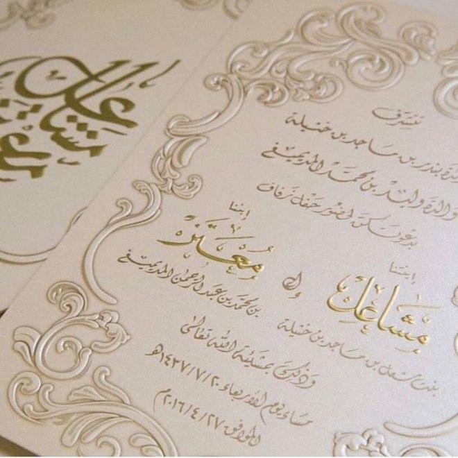 Trac Carski Peave دعوة زواج للرجال فارغه Tedxdharavi Com