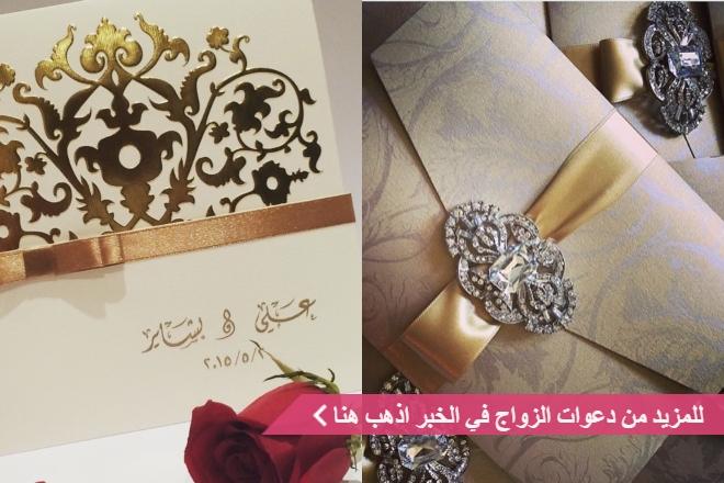 بطاقة دعوة فرح دعوة زفاف بأبيات شعرية