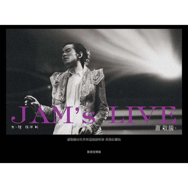 蕭敬騰同名世界巡迴演唱會香港紅磡站 - 有一種精神叫蕭敬騰 by Jam Hsiao on Spotify