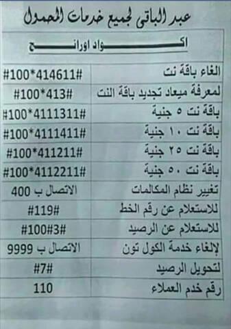 اكواد المحمول كود التليفون خارج نطاق الخدمة أو الرقم الذي