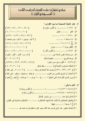 اقوى 15 نموذج امتحان رياضيات للصف الرابع ترم ثانى