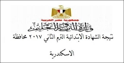 نتيجة الشهادة الابتدائية الترم الثاني 2017 محافظة الاسكندرية