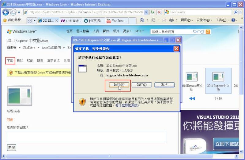 [教學]AutoCAD Express中文化版-安裝 - 頁 10