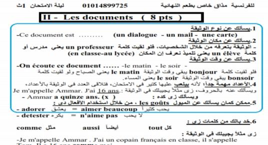 مراجعة ليلة امتحان اللغة الفرنسية للأول الثانوي ترم اول 19 ورقة خطيرة 7736