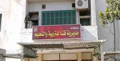 جداول امتحانات محافظة قنا الترم الأول 2018