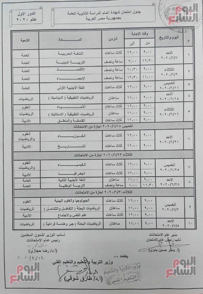 مصير امتحانات الثانوية العامة بعد قرار عدم عودة المدارس للعمل في خطة التعايش مع كورونا 11576