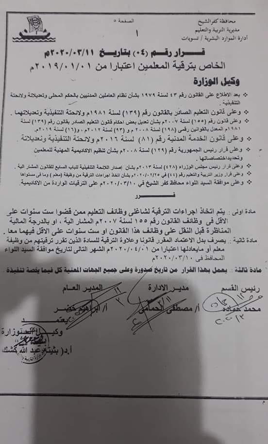 تعليم كفر الشيخ: صرف فروق الحد الادنى لترقية ٢٠١٣  11725
