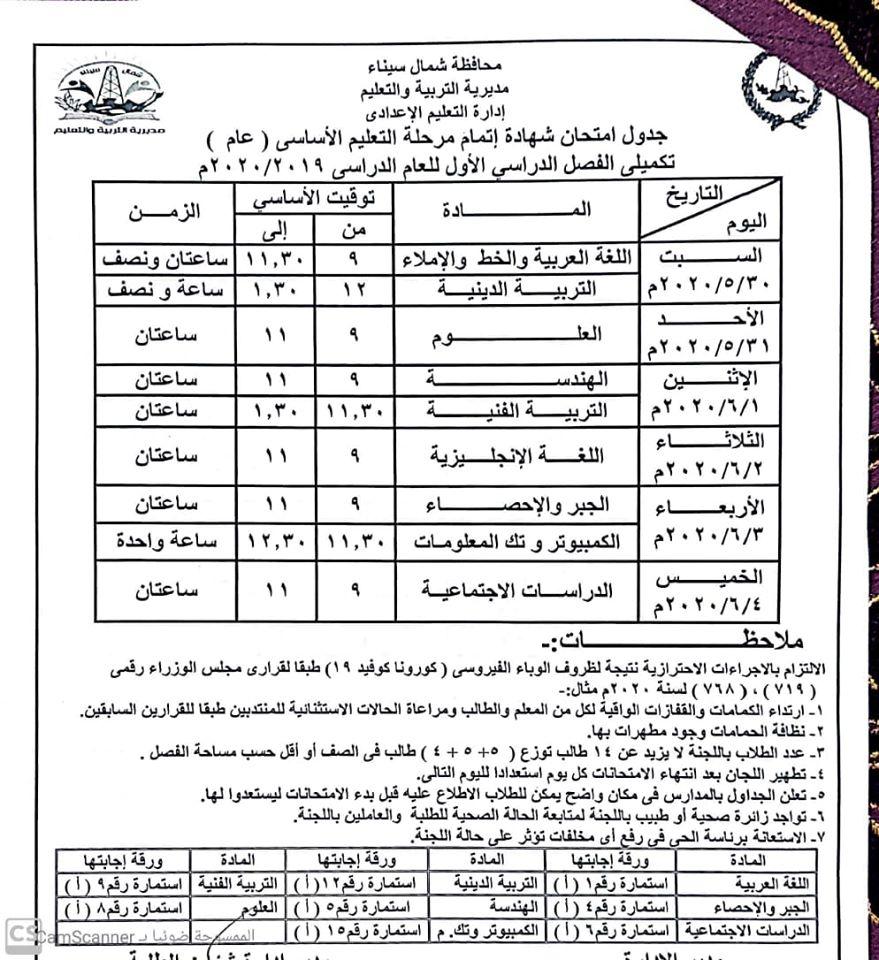 """جدول امتحان الشهادة الاعدادية """"تكميلي"""" للفصل الدراسي الثاني للعام 2019 / 2020 21537"""