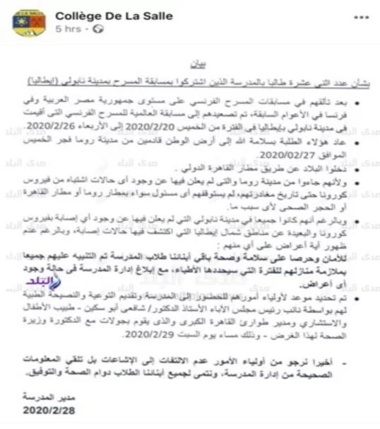 إجراء وقائي.. مدرسة بالقاهرة تلزم 12 طالبا بالبقاء في منازلهم للتأكد من عدم إصابتهم بفيروس كورونا 2226510