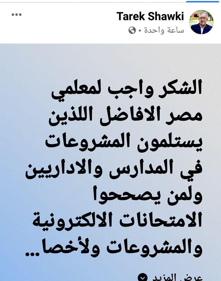 وزير التعليم: الشكر واجب لمعلمي مصر الافاضل 9335