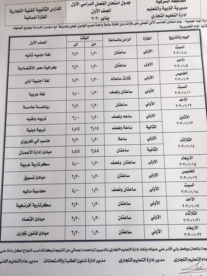 جدول امتحانات الصف الأول الثانوى التجارى ترم أول2020