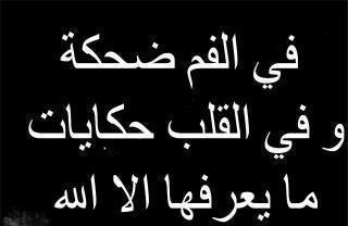 الحمد لله على كل شئ Blog De Marwa20032010