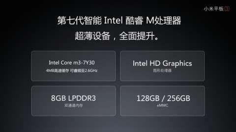 Подробные характеристики Xiaomi MiPad 3 попали в Сеть