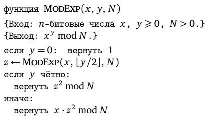 Алгоритм возведения в степень по модулю