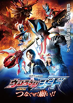 Ultraman Geed the Movie: Connect! The Wi Subtitle Indonesia