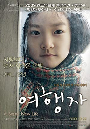 A Brand New Life Subtitle Indonesia