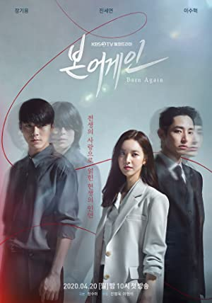 Born Again Subtitle Indonesia