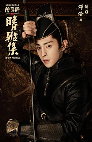 The Yin-Yang Master: Dream of Eternity Subtitle Indonesia