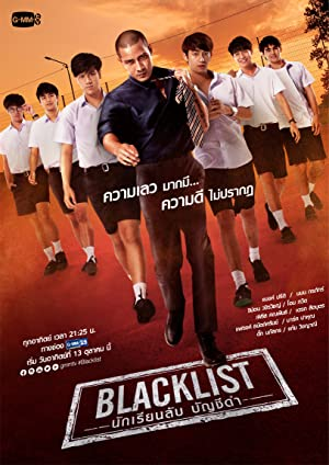 Blacklist Subtitle Indonesia