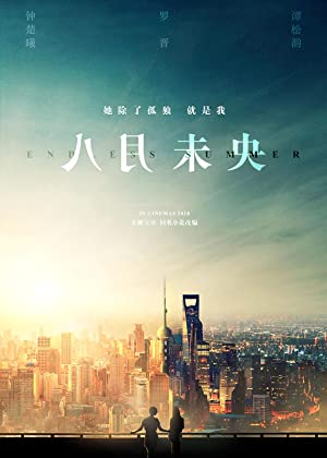 August Never Ends Subtitle Indonesia