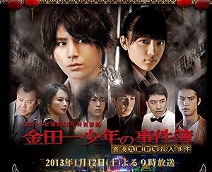 Kindaichi Shonen no Jikenbo: Hong Kong K Subtitle Indonesia