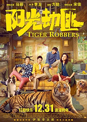 Tiger Robbers Subtitle Indonesia