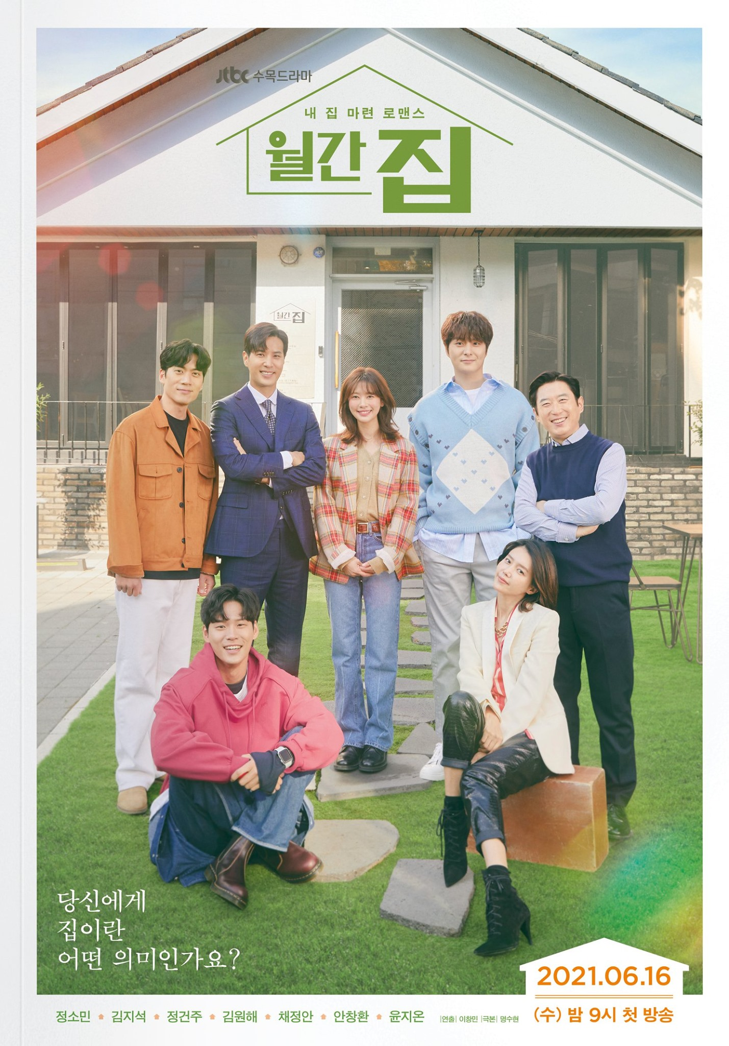 Monthly Magazine Home (Monthly House / Wolgan Jib / 월간 집) Subtitle Indonesia