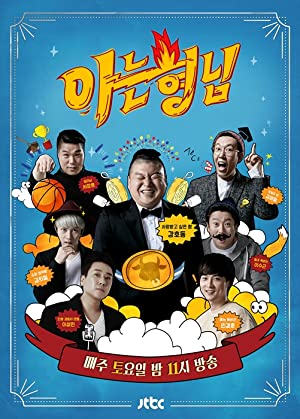 Knowing Brothers Subtitle Indonesia
