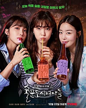 Work Later, Drink Now Subtitle Indonesia