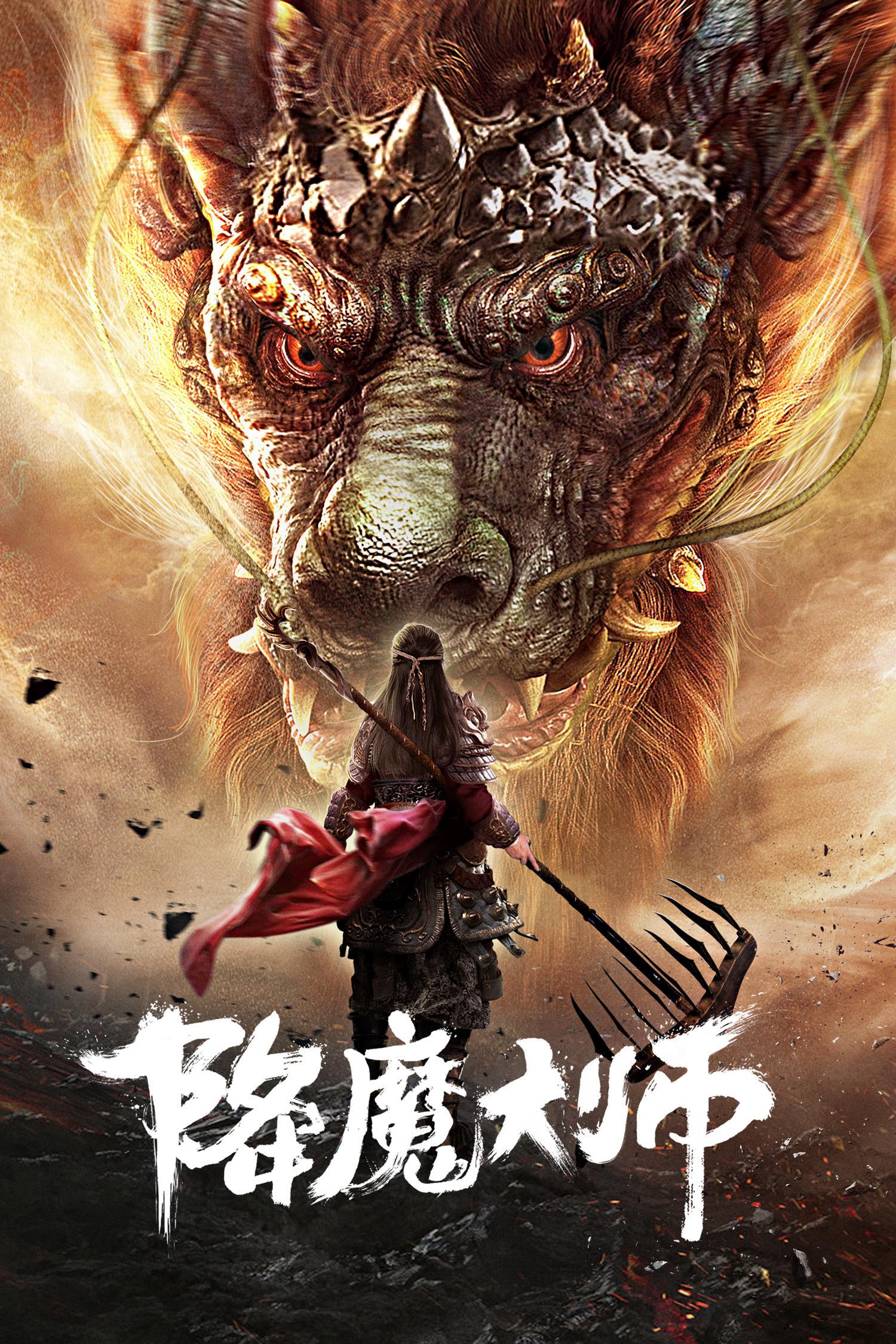 The Conqueror (Master of Demon Subjugation / 降魔大师 ) Subtitle Indonesia