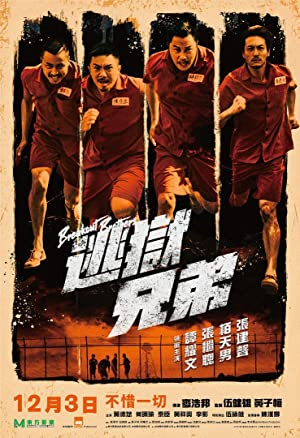 Breakout Brothers Subtitle Indonesia