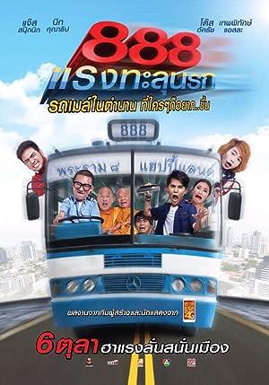 Pard 888 Subtitle Indonesia