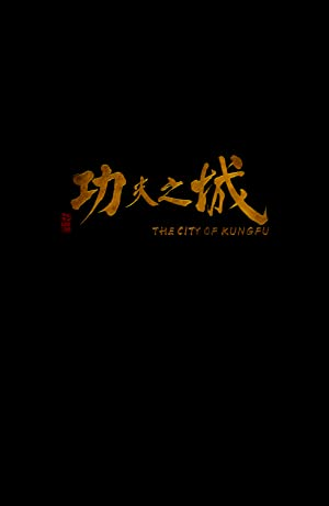 The City of Kung Fu Subtitle Indonesia
