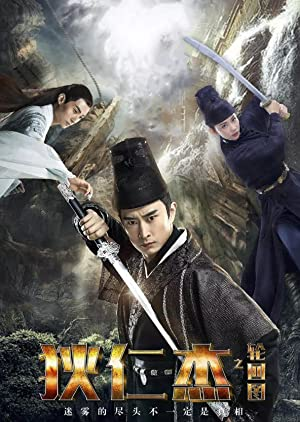 Detection of Di Renjie Subtitle Indonesia