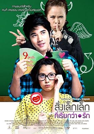 Sing lek lek tee reak wa rak Subtitle Indonesia