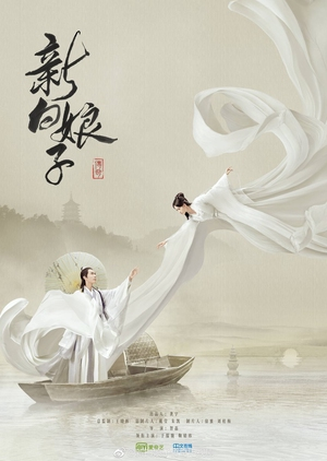 The Legend of White Snake Subtitle Indonesia