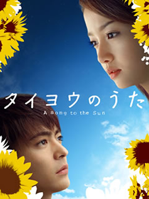 A Song to the Sun Subtitle Indonesia