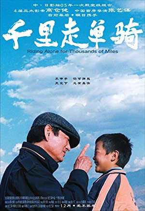 Riding Alone for Thousands of Miles Subtitle Indonesia