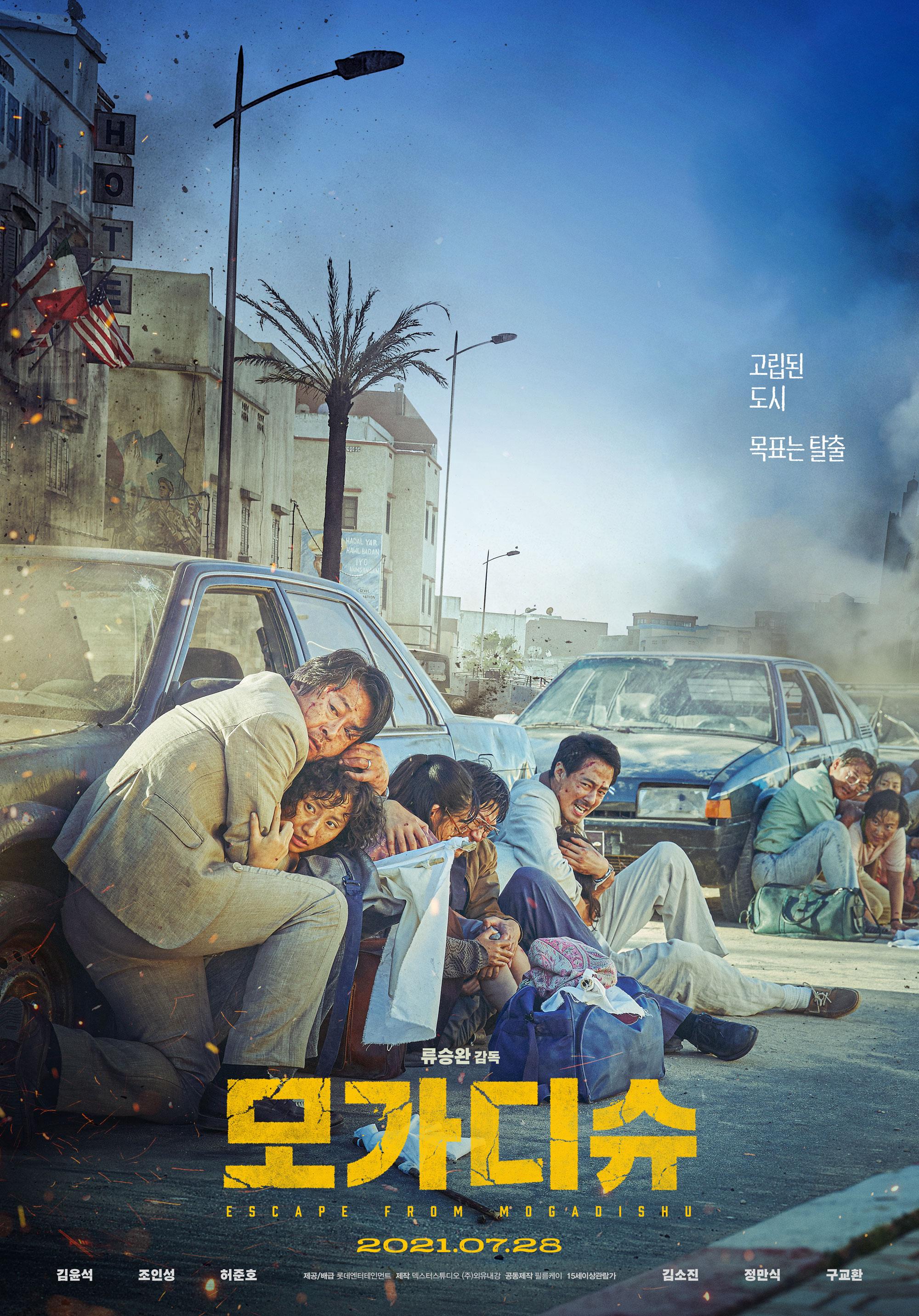 Escape from Mogadishu (Mogadishu / 모가디슈) Subtitle Indonesia