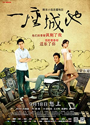 The Ideal City Subtitle Indonesia