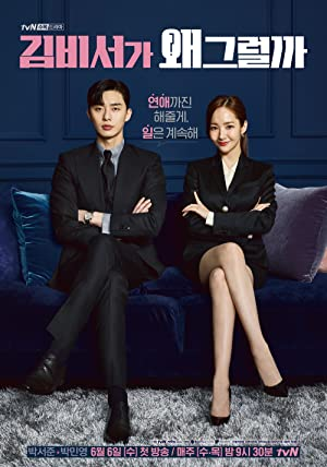What's Wrong with Secretary Kim? Subtitle Indonesia