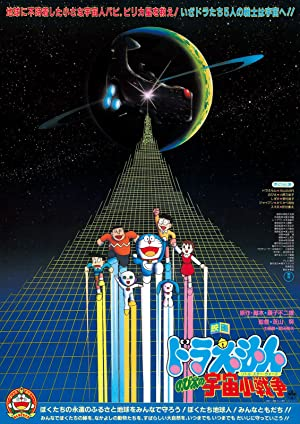 Doraemon: Nobita's Little Star Wars Subtitle Indonesia