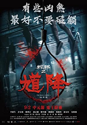 The Rope Curse 2 Subtitle Indonesia