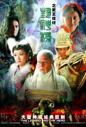Investiture of the Gods Subtitle Indonesia