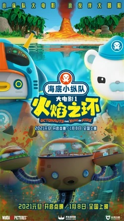 Octonauts: The Ring of Fire Subtitle Indonesia