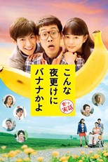 A Banana? At This Time of Night? Subtitle Indonesia