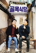 Baek Jong-won's Alley Restaurant Subtitle Indonesia