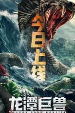 Dragon Pond Monster Subtitle Indonesia