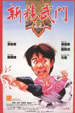 https://i2.wp.com/i.subscene.my.id/poster/fist-of-fury-1991-1991-xin-jing-wu-men-1991.154-193796.jpg Subtitle Indonesia