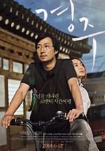 Gyeongju Subtitle Indonesia